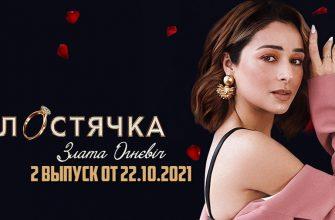 холостячка 2 сезон 6 серия от 22.10.2021