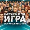 шоу игра на тнт 24.10