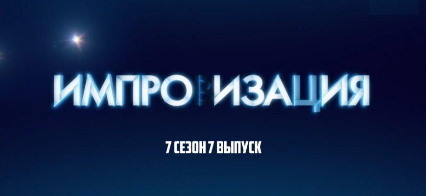 Импровизация 12.10.2021