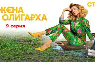Жена Олигарха 9 серия