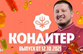 Кондитер 5 сезон выпуск 12.10.2021