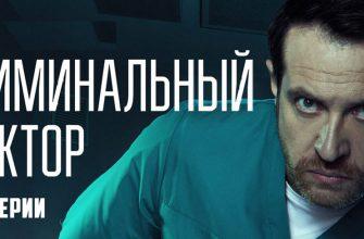 Криминальный доктор 3-4 серия