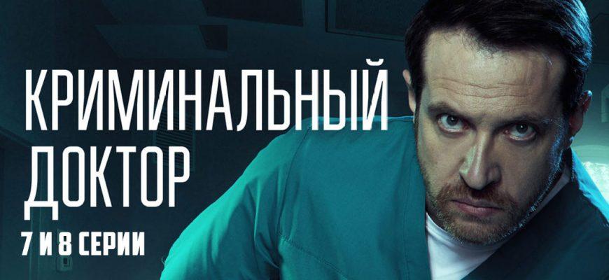 Криминальный доктор 7-8 серия
