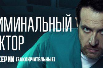 Криминальный доктор 9-10 серия
