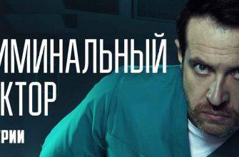 Криминальный доктор 1-2 серии