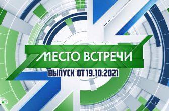 место встречи передача на нтв 19.10