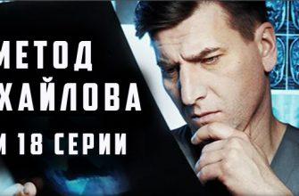 Метод Михайлова 17-18 серия