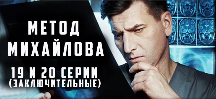 Метод Михайлова 19-20 серия