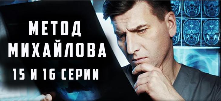 Метод Михайлова 15-16 серия