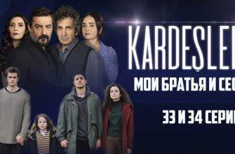 мои братья и сестры турецкий сериал 33 и 4 серии