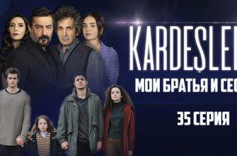 мои братья и сестры турецкий сериал