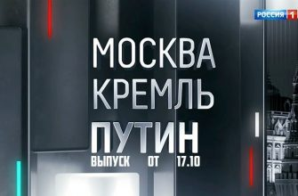москва кремль путин 17.10