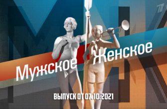 Мужское / Женское сегодняшний выпуск 07.10.2021
