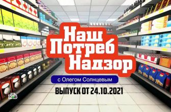 нашпотребнадзор 24.10.2021
