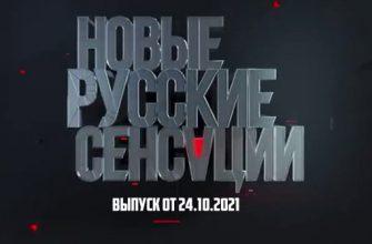 новые русские сенсации 24.10.2021