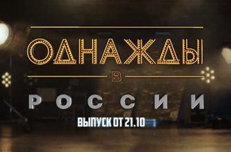 однажды в россии эфир от 21.10