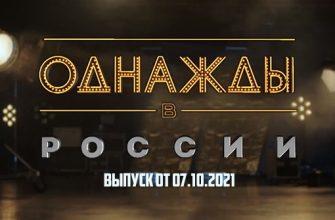 Однажды в России выпуск от 07.10.2021