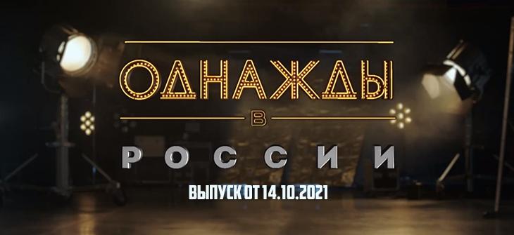 Однажды в России выпуск от 14.10.2021