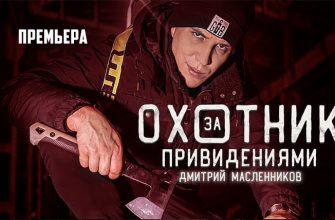 Охотник за приведения Дмитрий Масленников премьера
