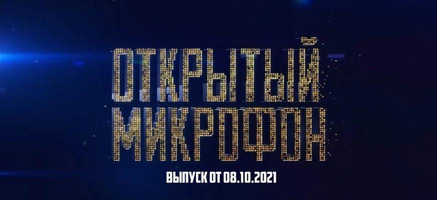 Открытый микрофон 6 сезон 9 выпуск от 08.10.2021