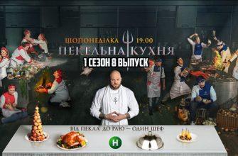 адская кухня 8 выпуск