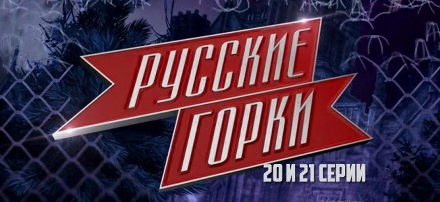 Русские горки 20-21 серия