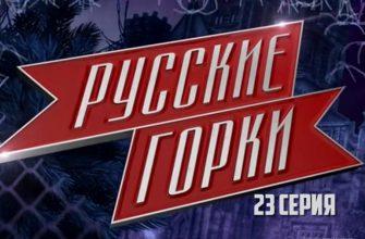 Русские горки 23 серия