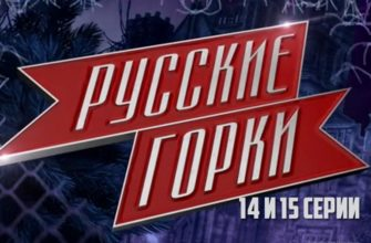 Русские горки 14-15 серия