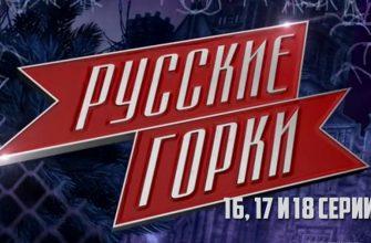 Русские горки 16 17 18 серия