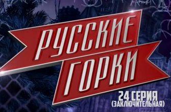 Русские горки 24 серия