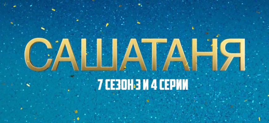 Саша Таня 7 сезон 3-4 серия