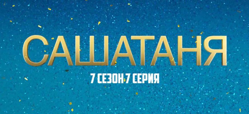 Cаша Таня 7 сезон 7 серия