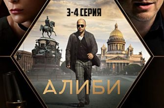 сериал алиби 3-4 серия