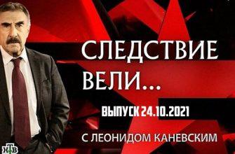 следствие вели с Леонидом Каневским 24.20.2021