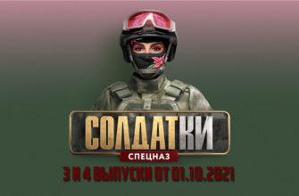 Солдатки 2 сезон 3-4 выпуск 01.10.2021
