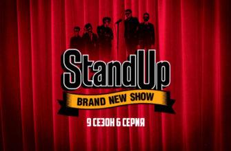 Stand Up 9 сезон 6 выпуск от 04.10.2021