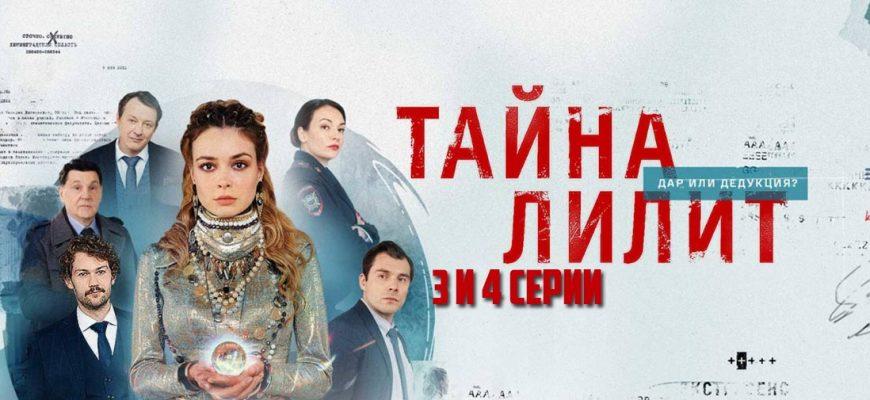 Тайна Лилит 3-4 серия