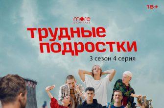трудные подростки 3 сезон 4 серия